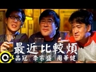 周華健 Wakin Chau&李宗盛 Jonathan Lee&品冠 Victor Wong【最近比較煩 Feel troubled】Official Music Video