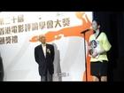 20th Hong Kong Film Critics Society 2014 - Best Actress - The Grandmaster 一代宗師 章子怡 Zhang Zi Yi
