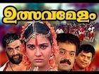 Utsavamelam | Full Malayalam Movie | Suresh Gopil, Urvashi