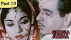 Gunga Jumna - Part 10/14 - Cult Classic Blockbuster Hindi Movie - Dilip Kumar, Vyjayantimala