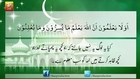 Surat - Al Baqarah - Ayat - 77 - Surah Al Baqarah