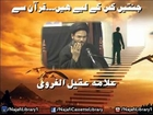 Janteein Kis Lye Hai? Quran Sy | Allama Aqeel-ul-Gharvi