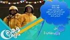 مسلسل واي فاي الجزء 3 الحلقة 26 السادسة والعشرون اون لاين كاملة رمضان 2014 كامله