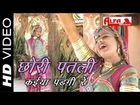 Chori Patli Kiya Padgi Re Rajasthani Song | Marwari Video Songs