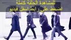 الحلقة 33 + 34 مسلسل مراد علمدار الجزء التاسع مترجم