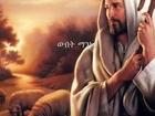 ETHIOPIAN ORTHODOX CHURCH SONG(MUZMURE)- EnbanAlsefrm  Zerfe Kebede