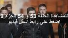 مراد علمدار الجزء التاسع الحلقة 53 + 54| Wadi diab 9 ep 54
